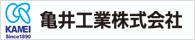亀井工業株式会社