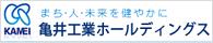 亀井工業ホールディングス