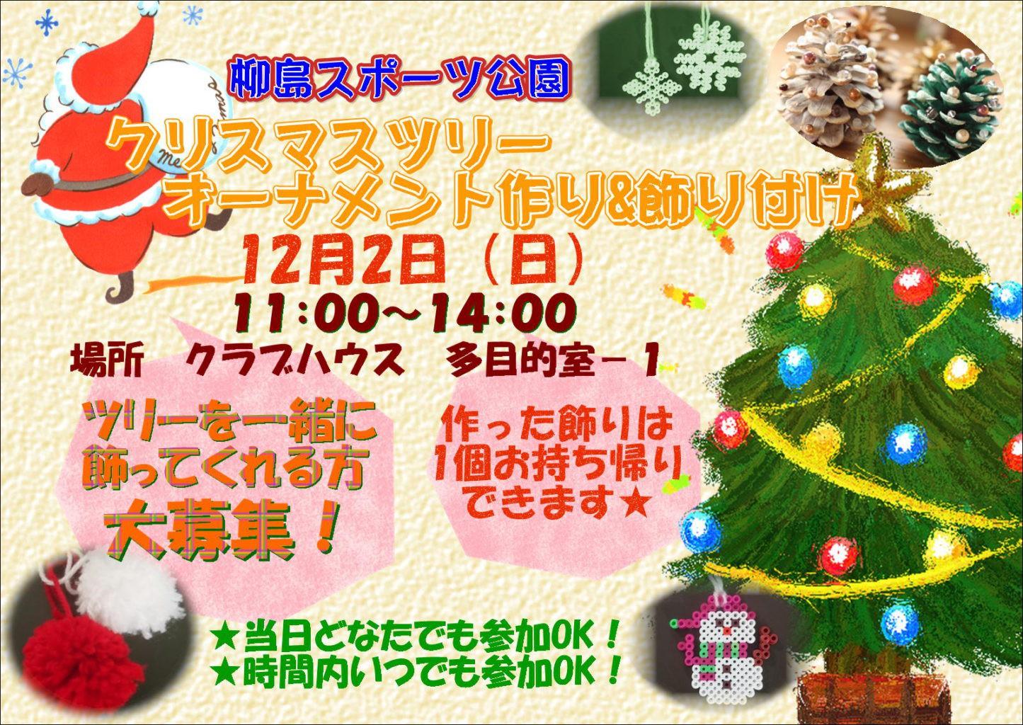 12月2日(日)「クリスマスツリー オーナメント作り&飾り付け ...