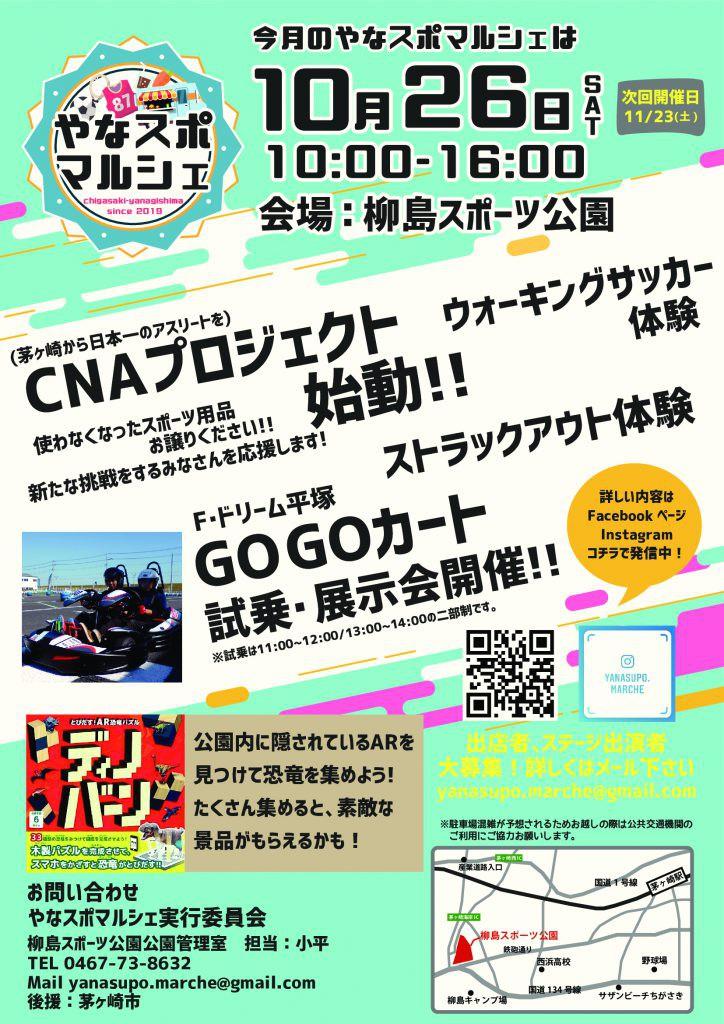 10月26日(土)「やなスポマルシェ」開催します!   柳島スポーツ公園